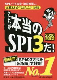 これが本當のSPI3だ! 2020年度版