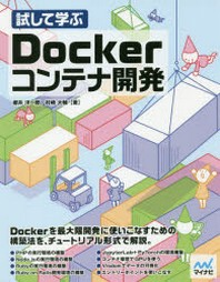 [해외]試して學ぶDOCKERコンテナ開發