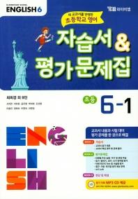 초등 영어 6-1 자습서&평가문제집(최희경 외)(2020)(CD1장포함)