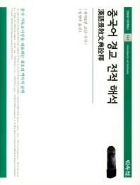 중국어 경교 전적 해석(민속원 아르케북스 141)(양장본 HardCover)