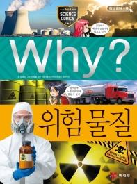 Why?: 위험 물질(초등과학학습만화 67)