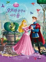 오로라 공주와 아기 용(디즈니 프린세스 하트 스토리북 3)