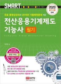 전산응용기계제도기능사 필기(2020)(스마트)