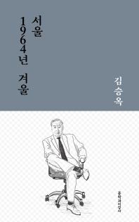 서울 1964년 겨울(문지작가선 2)