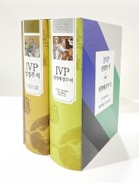 IVP 성경주석+성경배경주석 세트