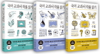 국어 교과서 작품 읽기: 중2 세트(전면개정판)(전3권)