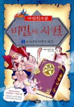 마법천자문 비밀의 사전 1