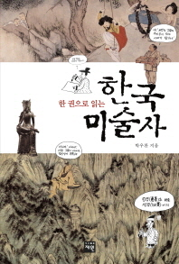한국 미술사