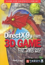 DIRECTX 9를 이용한 3D GAME 프로그래밍 입문