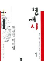 현대시1 (참신한 아이템) (2005)