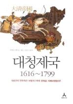 대청제국 1616~1799