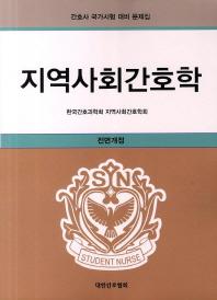 지역사회간호학(7판)