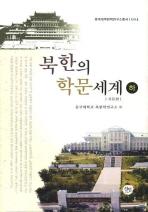 북한의 학문세계. 하(자료편)(동국대 북한학연구소 총서 004)