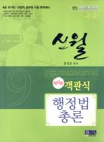 객관식 신월 행정법 총론(2009)