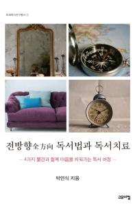 전방향 독서법과 독서치료