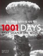 죽기 전에 꼭 알아야 할 세계 역사 1001 DAYS(양장본 HardCover)