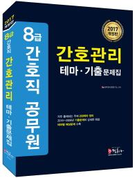 간호관리 테마 기출문제집(8급 간호직 공무원)(2017)(개정판)