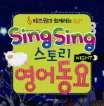 SING SING 스토리 영어동요: NIGHT