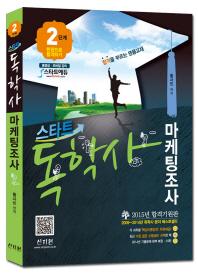 독학사 2단계 마케팅조사(2015)(스타트)