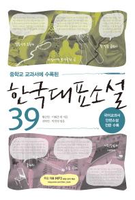 한국대표소설 39(중학교 교과서에 수록된)
