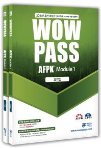 AFPK 문제집 Module 세트(2018)(Wowpass)