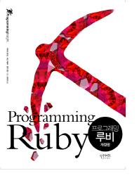 프로그래밍 루비(개정판)(전2권)