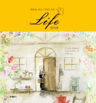 라이프(Life) - 행복을 파는 기적의 가게 / 구스노키 시게노리