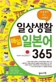 일상생활 매일 일본어 365(처음부터 다시 시작하는)