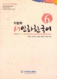 새인하한국어 익힘책(New Inha Korean Workbook). 6