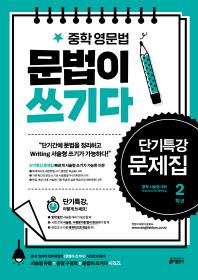 중학 영문법 문법이 쓰기다 단기특강 문제집 2학년