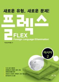 FLEX 러시아어. 2(MP3CD1장포함)