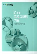 C++ 프로그래밍기초(Paperback)