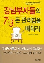 강남부자들의 7:3 돈 관리법을 배워라