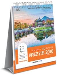 ITQ 파워포인트 2010(2020)(이공자)(개정판)(스프링)