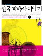 한국 과학사 이야기. 1(12살부터 읽는 책과함께 역사편지)