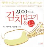 2000원으로 김치 담그기 김치 요리