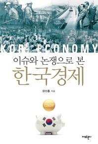 한국경제(이슈와 논쟁으로 본)