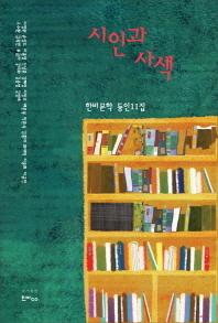 시인과 사색(한비문학 동인 11집)