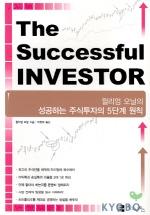 THE SUCCESSFUL INVESTOR(윌리엄 오닐의 성공하는 주식투자의 5단계원칙) --- 깨끗