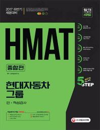 HMAT 현대자동차그룹 인 적성검사 종합편(2017)