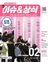 최신 이슈&상식 2월호(2019)