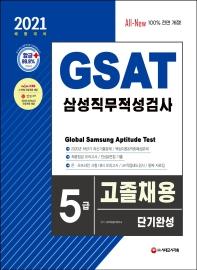 GSAT 삼성 직무적성검사 5급 고졸채용 단기완성(2021 채용대비)(All-New)(개정판 16판)