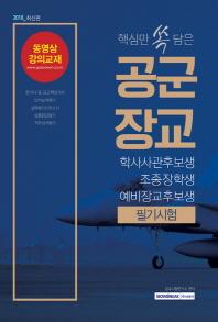 공군장교 필기시험(2018)(핵심만 쏙 담은)