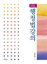 행정법강의(2017)
