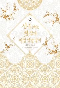 신구 찻집의 비밀 영업 일지. 2