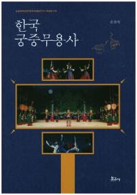 한국 궁중무용사(숭실대학교한국문학과예술연구소 학술총서 55)(양장본 HardCover)
