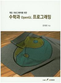 수학과 OpenGL 프로그래밍(게임 프로그래머를 위한)