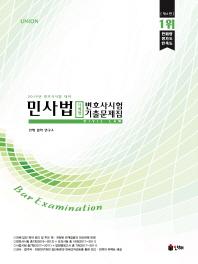 민사법 사례형 변호사시험 기출문제집(2019)