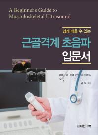 근골격계 초음파 입문서(쉽게 배울 수 있는)(양장본 HardCover)