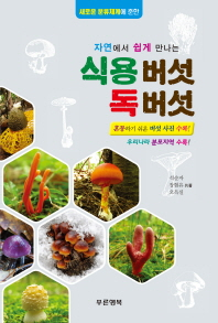 식용버섯 독버섯(자연에서 쉽게 만나는)